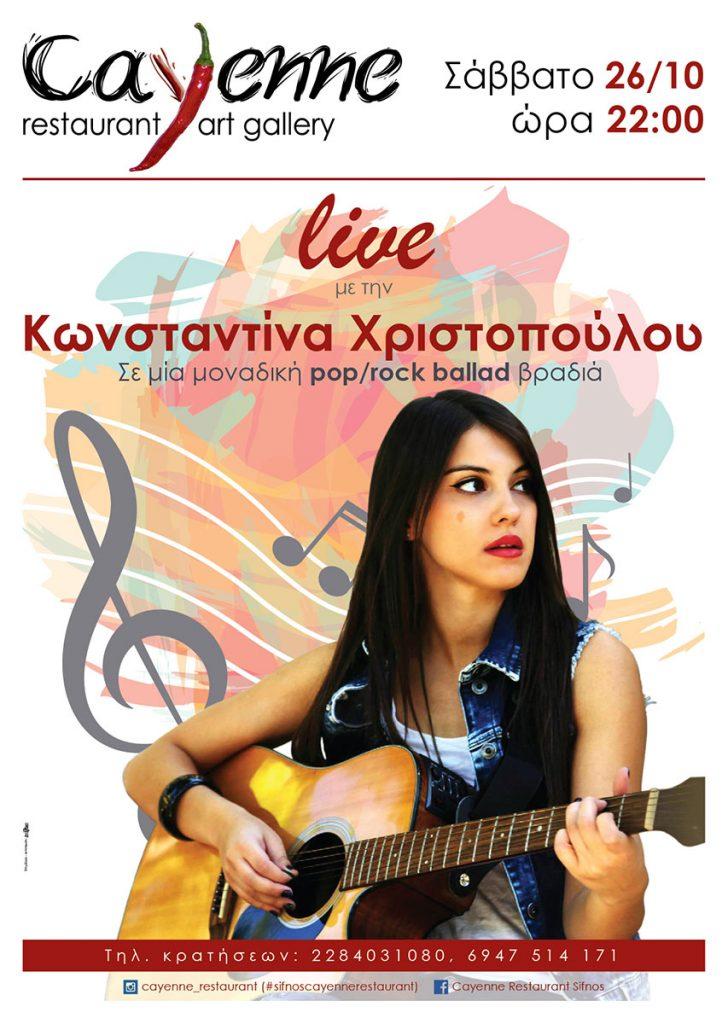 Live ροκ βραδιά στο Cayenne στη Σίφνο